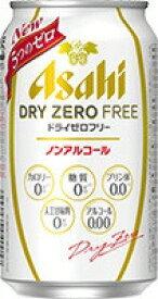 【ノンアルコールビール】アサヒドライゼロフリー350mL缶1ケース24本