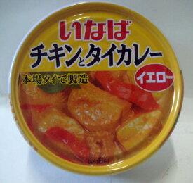 いなばチキンとタイカレーイエロー125g×24缶1ケース