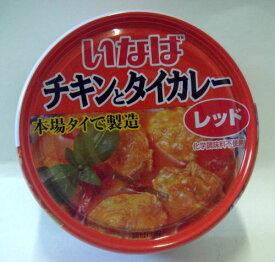 いなばチキンとタイカレーレッド缶 125g×24缶(1ケース)