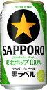 【東北限定】サッポロ黒ラベル東北ホップ350ml缶1ケース24本