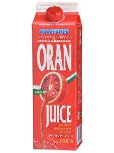 【クール便冷凍】オランフリーゼル ブラッドオレンジジュース(冷凍)1L×6本