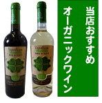 【イタリアワイン2本セット】エティケヴィーニャプーラロッソ・ビアンコオーガニック750ml2本セット