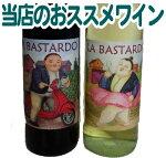 【ワイン2本セット】ラバスタルダヴィーノ赤・白セット750ml