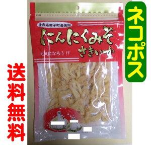 【ネコポス・送料無料】八戸珍味 にんにくみそさきいか 85g