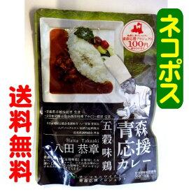 【ネコポス・送料無料】サンマモルワイナリー青森応援カレー五穀味鶏180g