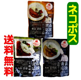 【ネコポス・送料無料】青森応援カレー3種類セット五穀味鶏海峡サーモンガーリック豚
