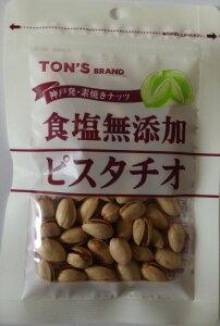 東洋ナッツ食塩無添加ピスタチオ70g