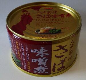 八戸前沖 さば味噌煮 200g 24缶
