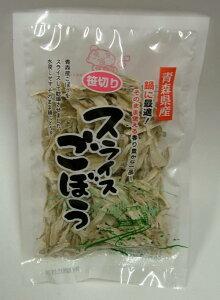 【青森県産】柏崎青果青森県産 笹切りスライスごぼう20g ×10袋