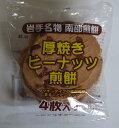 【南部せんべい】宇部煎餅厚焼きピーナッツ煎餅4枚×10個