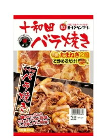 【クール冷凍】ニッポンフード十和田バラ焼き250g