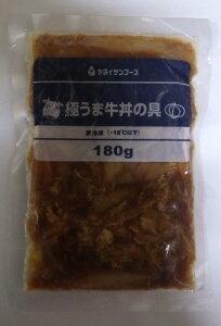 【クール冷凍便】ヤヨイサンフーズ極うま牛丼の具180g