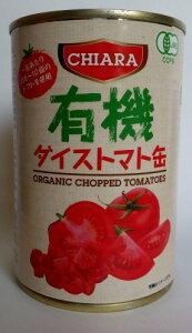 富士貿易キアーラ有機ダイストマト缶400g×10個