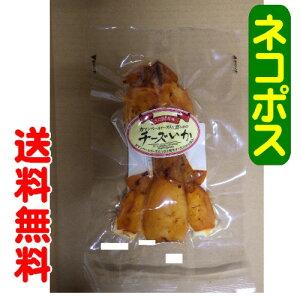 【ネコポス】【送料無料】八戸珍味チーズいか(丸)1個
