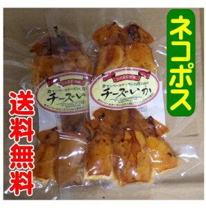 【ネコポス】【送料無料】八戸珍味チーズいか(丸)2個