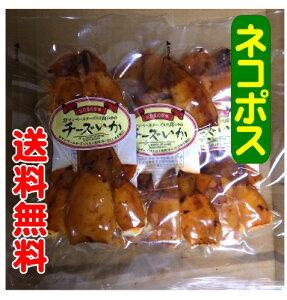 【ネコポス】【送料無料】八戸珍味チーズいか(丸)3個