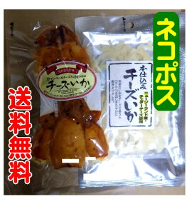 【ネコポス】【送料無料】八戸珍味チーズいか(丸)+チーズいか46gセット