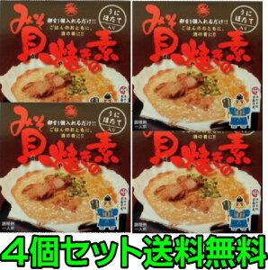 【送料無料】【青森の味】みなみやみそ貝焼きの素貝焼き味噌の素みそかいやきかいやきみそ70g×4個セット