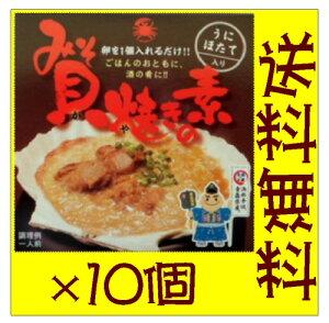 【送料無料】【青森の味】みなみやみそ貝焼きの素貝焼き味噌の素みそかいやきかいやきみそ70g×10個セット