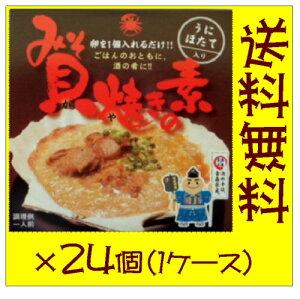【送料無料】【青森の味】みなみやみそ貝焼きの素貝焼き味噌の素みそかいやきかいやきみそ1ケース24個セット