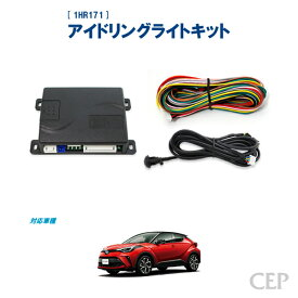 C-HR専用 アイドリングライトキット Ver4.0