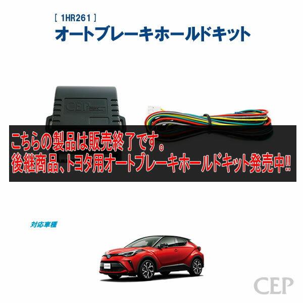 【キャンペーン特価】C-HR専用 オートブレーキホールドキット Ver1.4