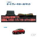 【キャンペーン特価】C-HR専用 オートブレーキホールドキット Ver1.3