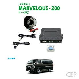 NV350キャラバン専用 セキュリティ マーベラス200 Ver1.5