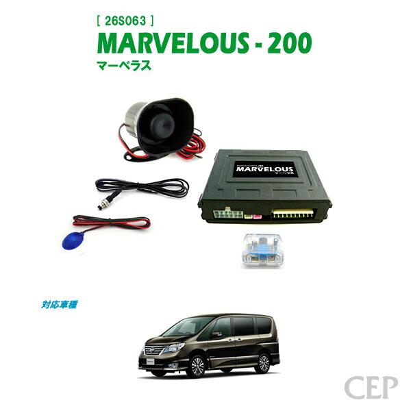 C26系セレナ専用 セキュリティ マーベラス200 Ver1.1