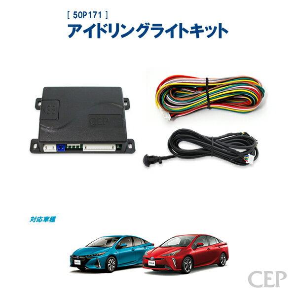 50系プリウス・プリウスPHV専用 アイドリングライトキット Ver3.0