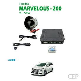 【翌営業日発送】E52系エルグランド専用 セキュリティ マーベラス200 Ver2.0