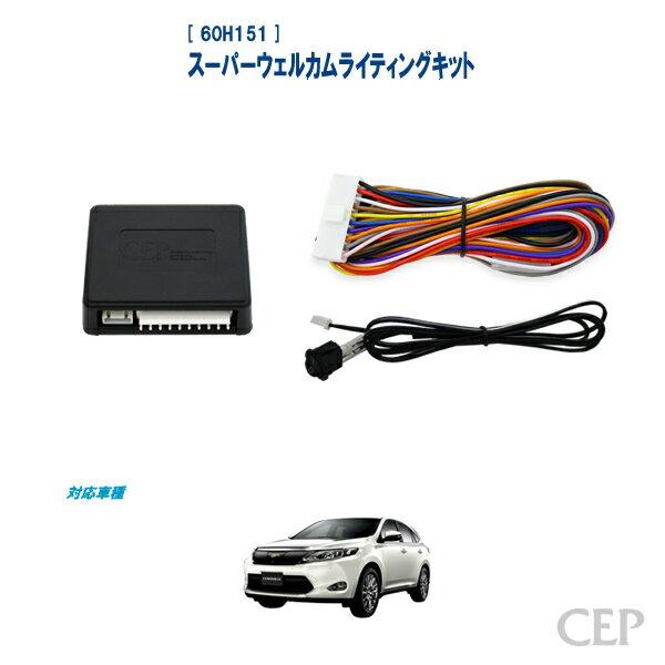 60系ハリアー専用 スーパーウェルカムライティングキット Ver2.0