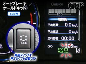 【キャンペーン特価】60系ハリアー専用 オートブレーキホールドキット Ver1.4