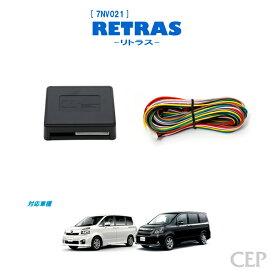 70系ノア・ヴォクシー専用 キーレス連動ミラー格納キット【リトラス】 Ver5.0