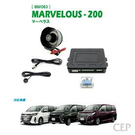 80系ノア・ヴォクシー・エスクァイア専用 セキュリティ マーベラス200 Ver1.51