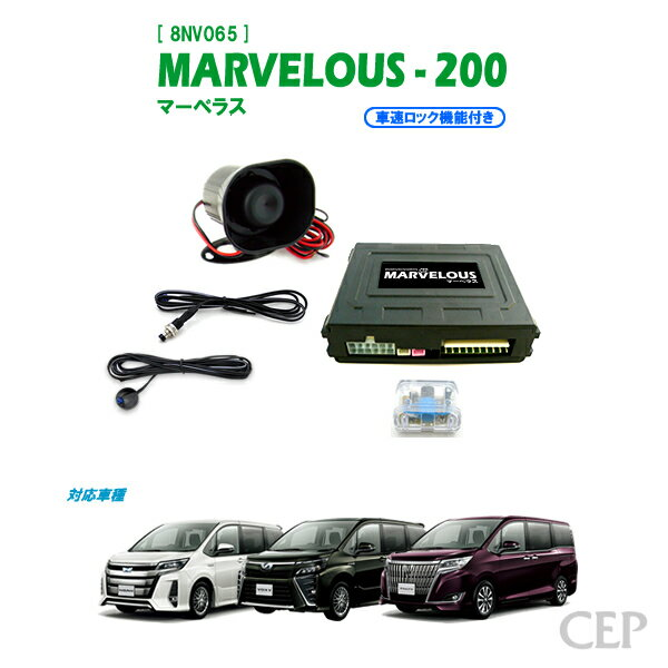 80系ノア・ヴォクシー・エスクァイア専用 セキュリティ マーベラス200(車速ロック機能付き) Ver1.4