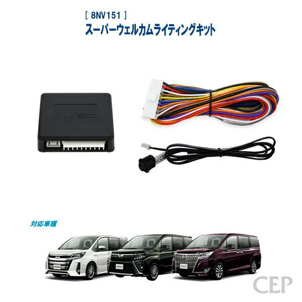 80系ノア・ヴォクシー・エスクァイア専用 スーパーウェルカムライティングキット Ver2.0