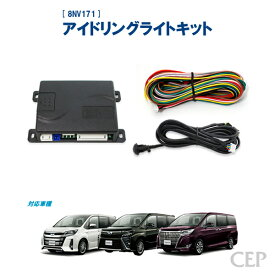 80系ノア・ヴォクシー・エスクァイア専用 アイドリングライトキット Ver3.0