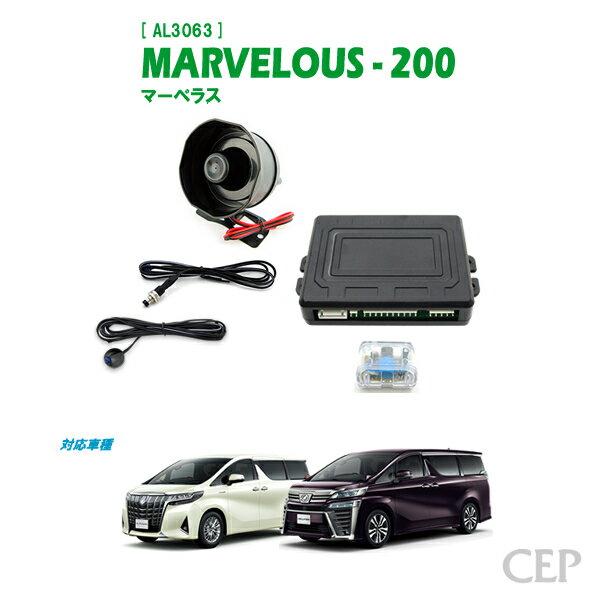 30系アルファード・ヴェルファイア専用 セキュリティ マーベラス200 Ver1.5