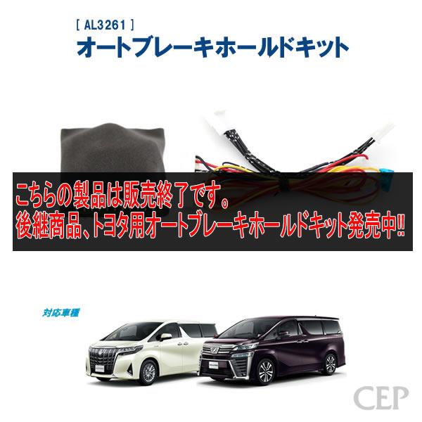 【キャンペーン特価】30系アルファード・ヴェルファイア専用 オートブレーキホールドキット Ver1.3