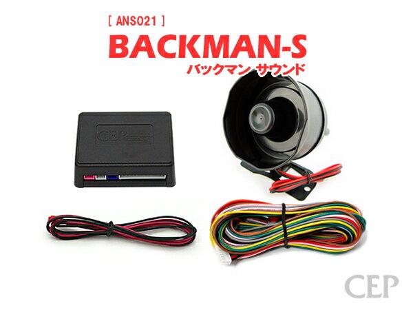サウンドアンサーバックキット【BACKMAN-S】(ハリウッドサイレン) Ver7.0