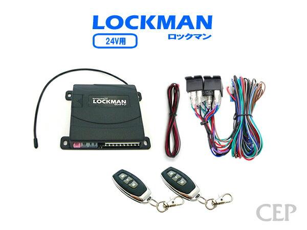 24Vトラック用キーレスエントリー【ロックマン】 Ver1.1