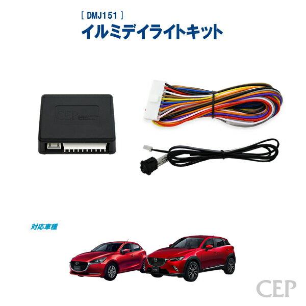DJ系デミオ・DK系CX-3専用 イルミデイライトキット Ver3.0