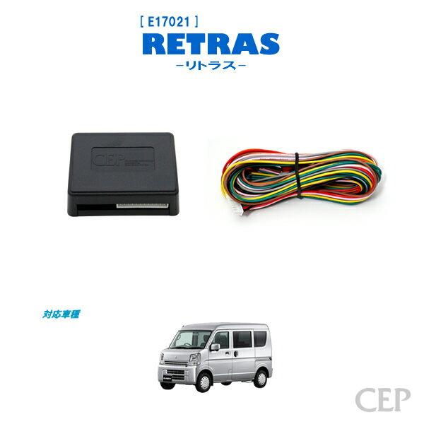 DA17系エブリイ専用 キーレス連動ミラー格納キット【リトラス】 Ver4.1
