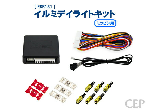 eKスペース・デイズルークス専用 イルミデイライトキット Ver1.0