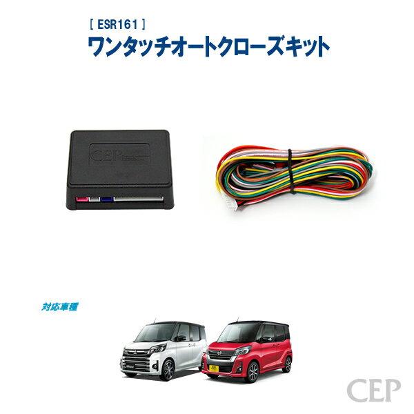 eKスペース・デイズルークス専用 ワンタッチオートクローズキット Ver2.0