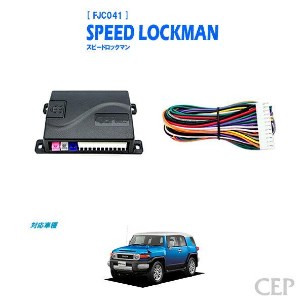 FJクルーザー専用 車速ロックキット【スピードロックマン】 Ver5.0