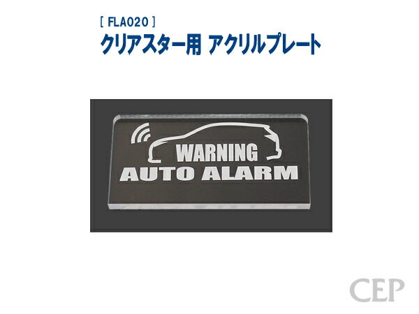 【ゆうパケット発送対応商品】クリアスター用 アクリルプレート:SUV3