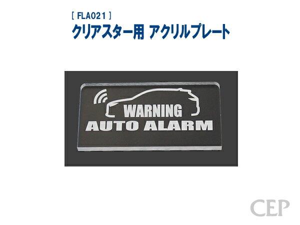【ゆうパケット発送対応商品】クリアスター用 アクリルプレート:SUV4