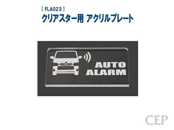 【ゆうパケット発送対応商品】クリアスター用 アクリルプレート:ハイエース